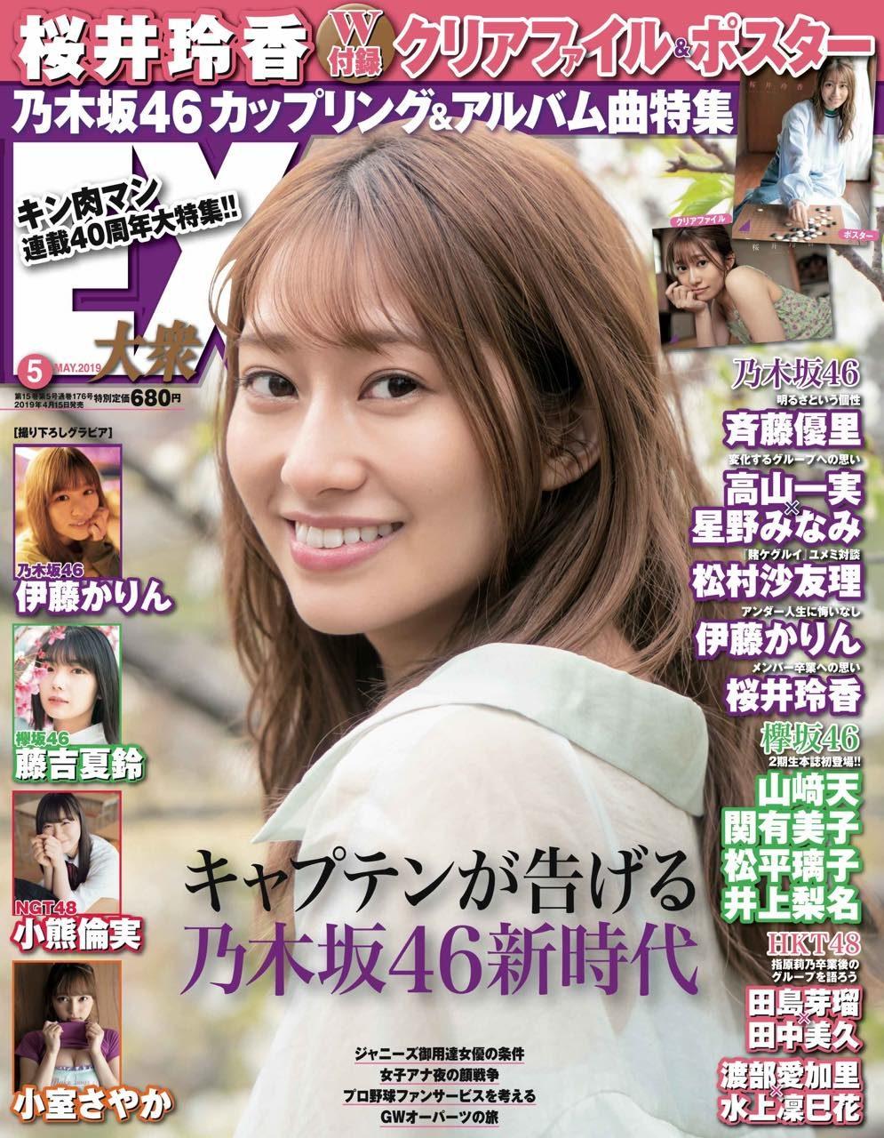 EX大衆 2019年5月号