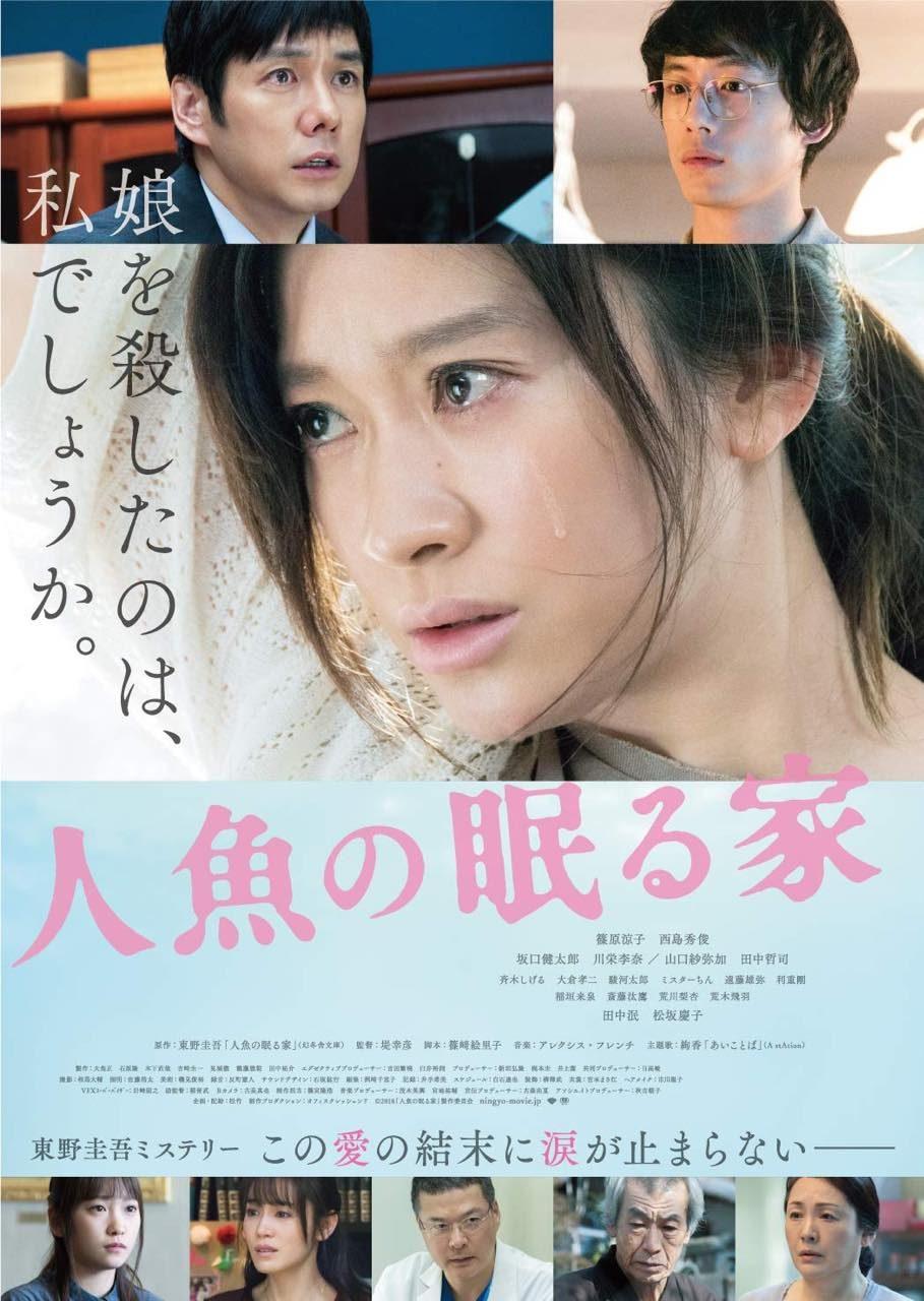 川栄李奈出演、映画「人魚の眠る家」DVD&Blu-ray化! [5/22発売]