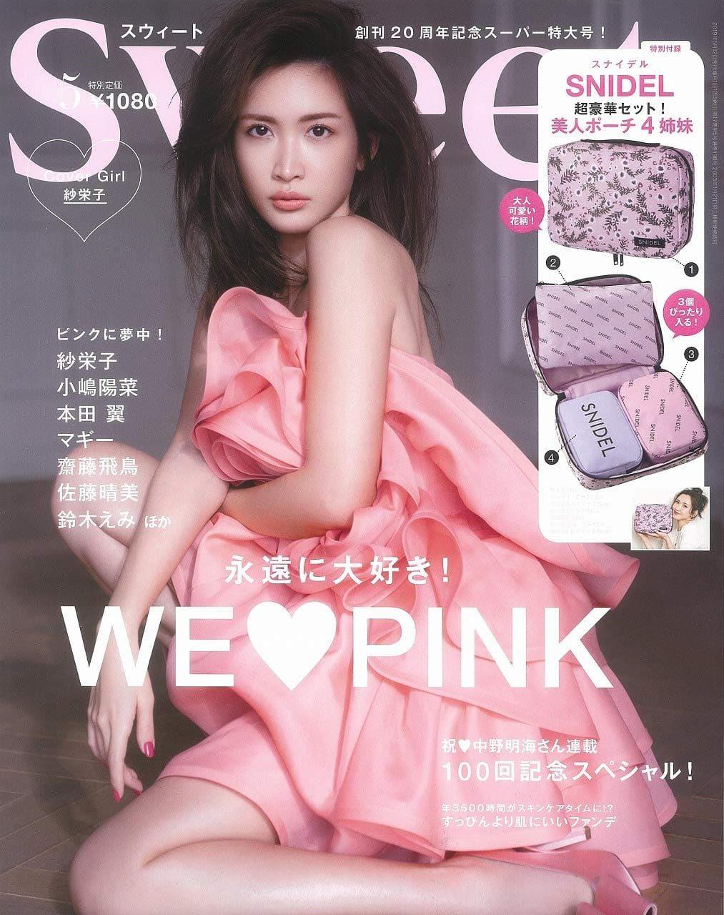 「Sweet 2019年5月号」掲載:小嶋陽菜 <ピンクに夢中!> [4/12発売]