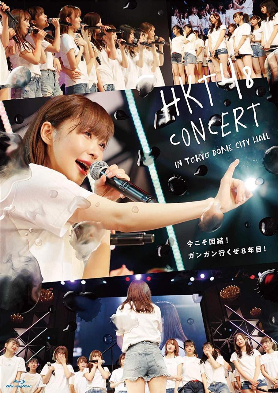 HKT48コンサート in 東京ドームシティホール 〜今こそ団結! ガンガン行くぜ8年目!〜 [DVD][Blu-ray]