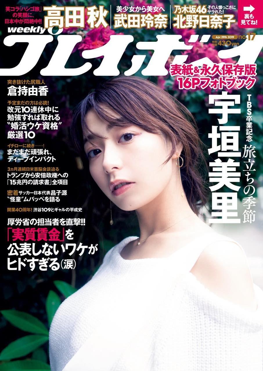週刊プレイボーイ No.17 2019年4月29日号