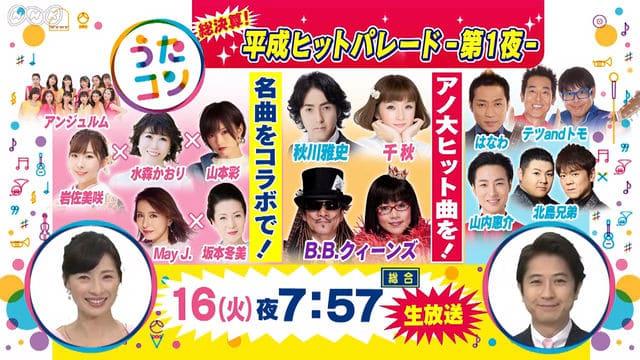 山本彩&岩佐美咲が生歌唱 NHK「うたコン」総決算!平成ヒットパレード−第1夜− [4/16 19:30~]