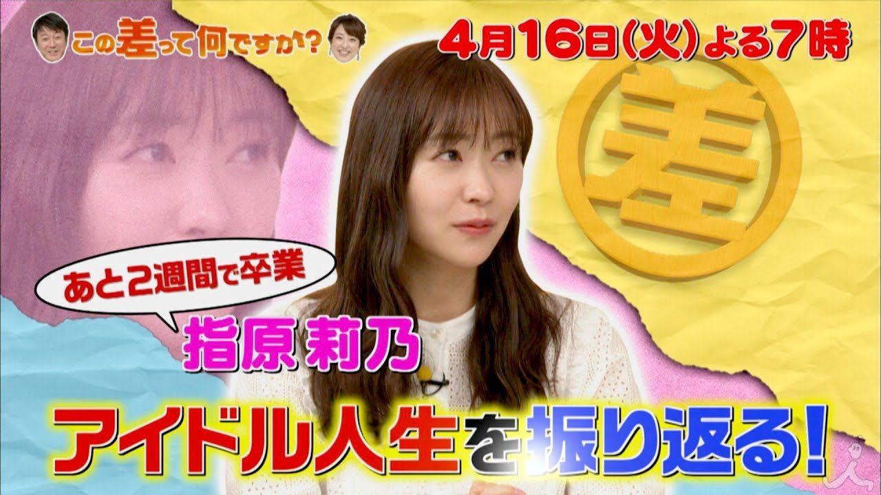 HKT48 指原莉乃、アイドル人生を振り返る TBS「この差って何ですか?」 [4/16 19:00~]