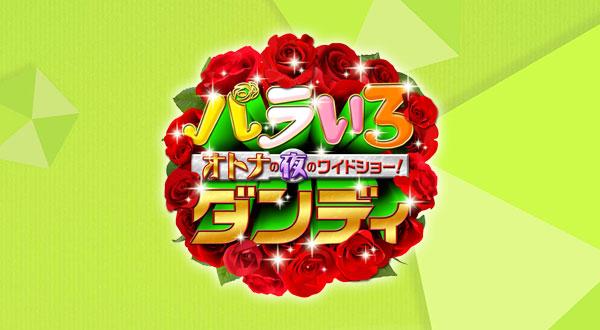 西野未姫が玉袋・内山・安東に女子の本音をぶつける TOKYO MX「バラいろダンディ」 [4/16 21:00~]