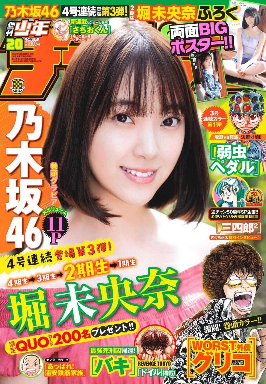 週刊少年チャンピオン No.20 2019年5月2日号