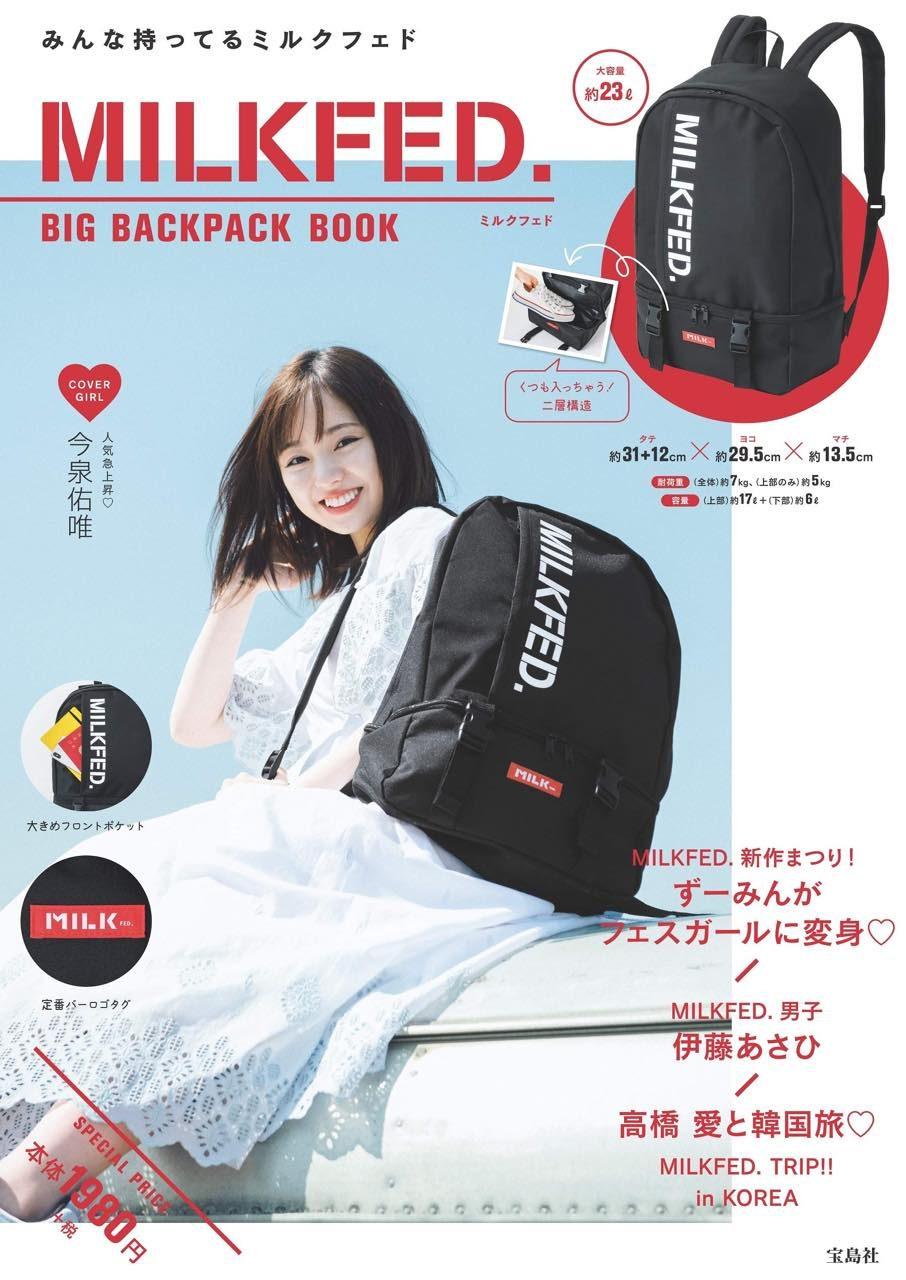MILKFED. BIG BOSTON BAG BOOK / BIG BACKPACK BOOK
