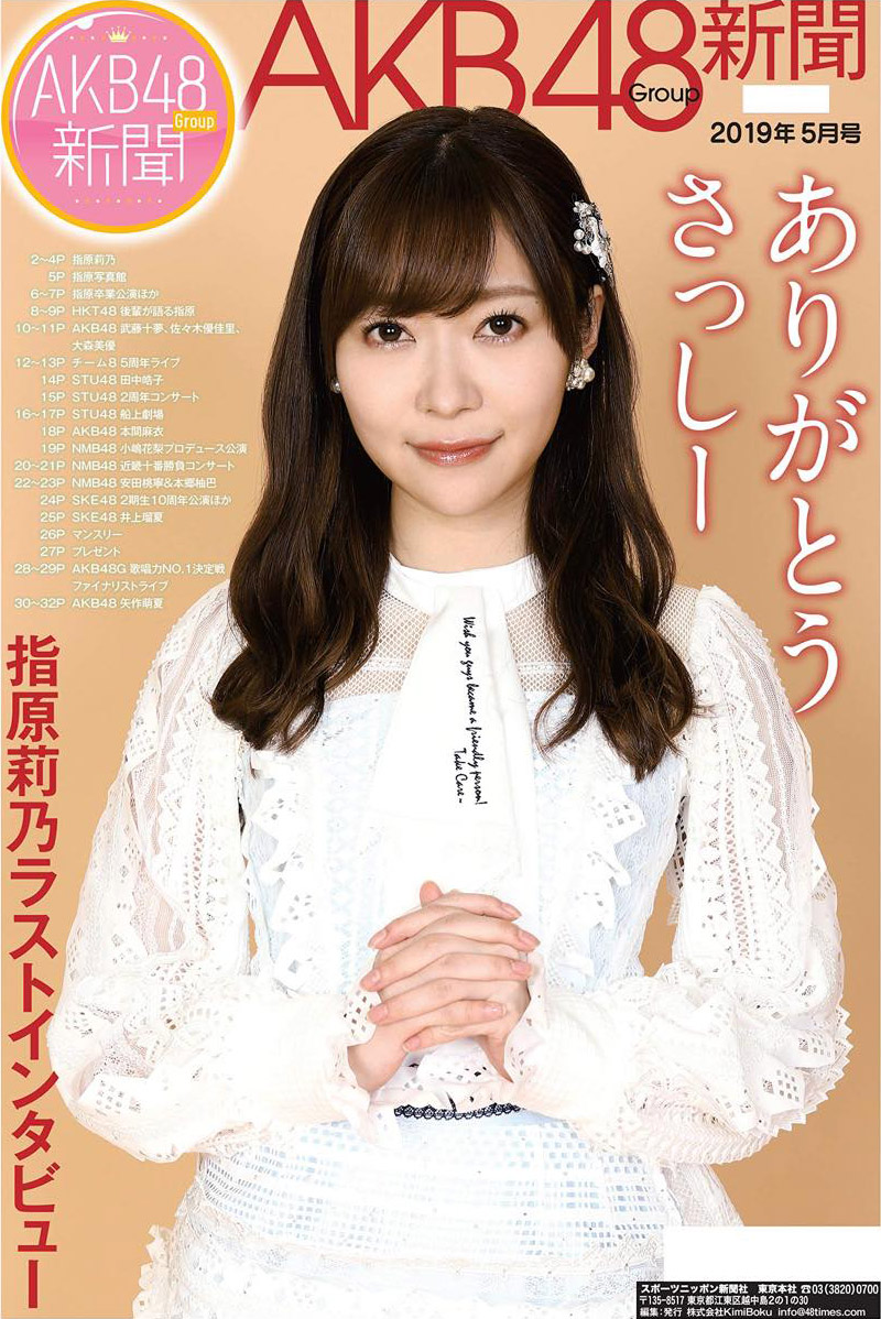 HKT48指原莉乃、AKB48 矢作萌夏 W表紙「AKB48Group新聞 2019年5月号」 [4/26発売]
