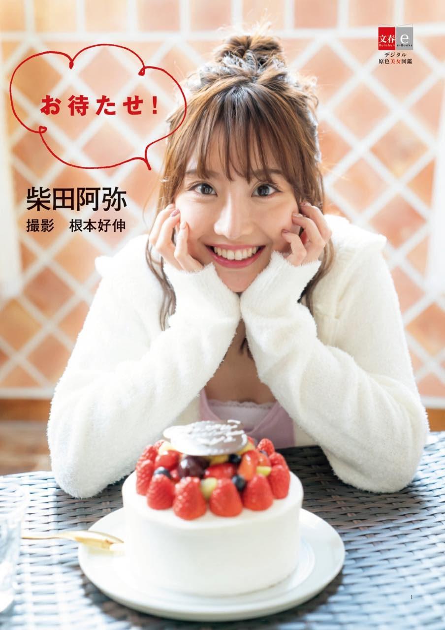 デジタル原色美女図鑑 柴田阿弥 お待たせ!【文春e-Books】