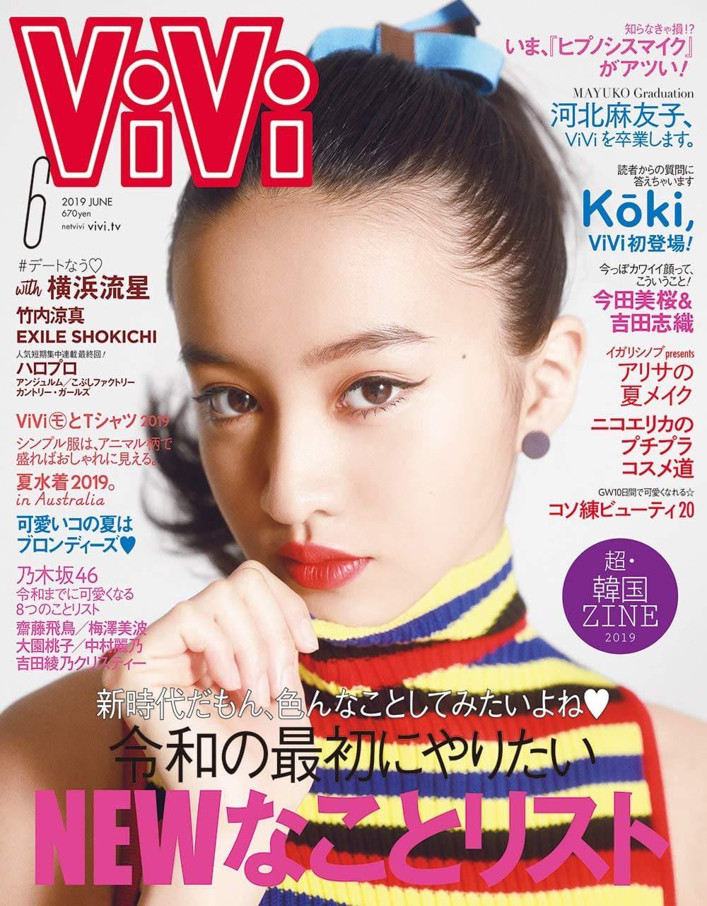 ViVi(ヴィヴィ) 2019年6月号