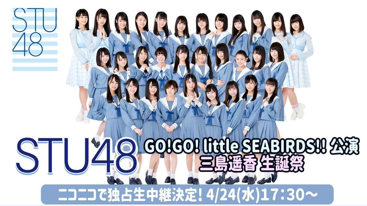 STU48 船上劇場から初の生誕祭を独占生中継! ニコ生「GO!GO! little SEABIRDS!! 公演 〜三島遥香 生誕祭〜」 [4/24 17:30~]