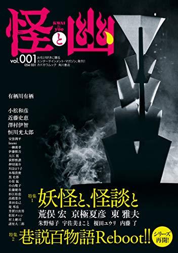怪と幽 vol.001 2019年5月号