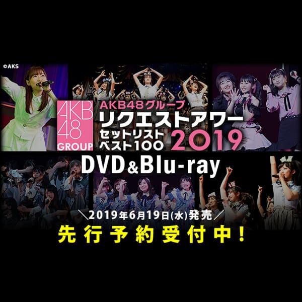 「AKB48グループ リクエストアワー セットリストベスト100 2019」DVD&Blu-ray化! [6/19発売]