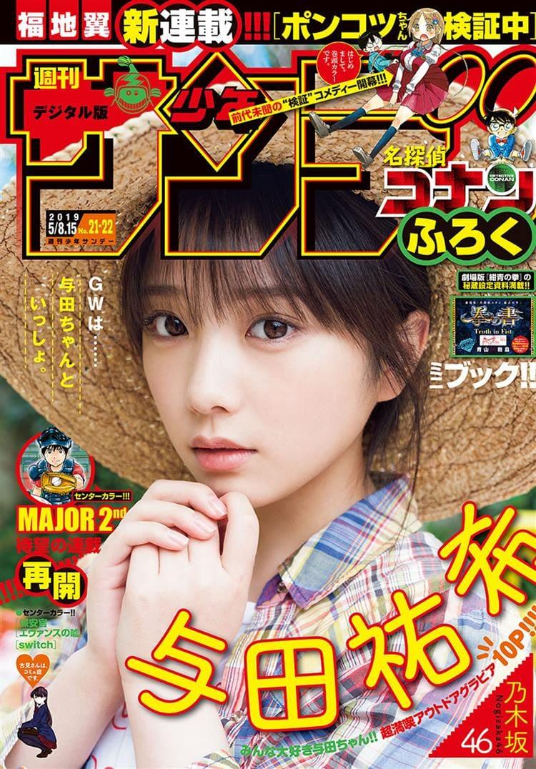 週刊少年サンデー No.21・22 2019年5月15日号