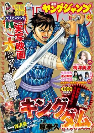 週刊ヤングジャンプ No.21・22 2019年5月16日号