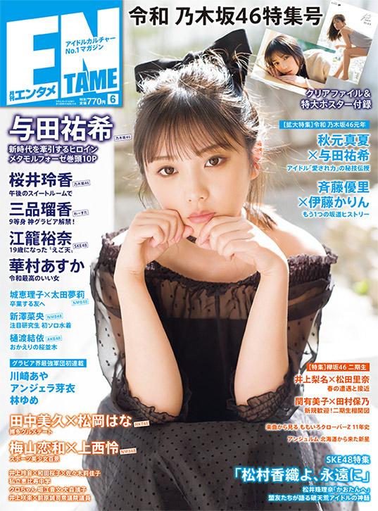 ENTAME(エンタメ) 2019年6月号