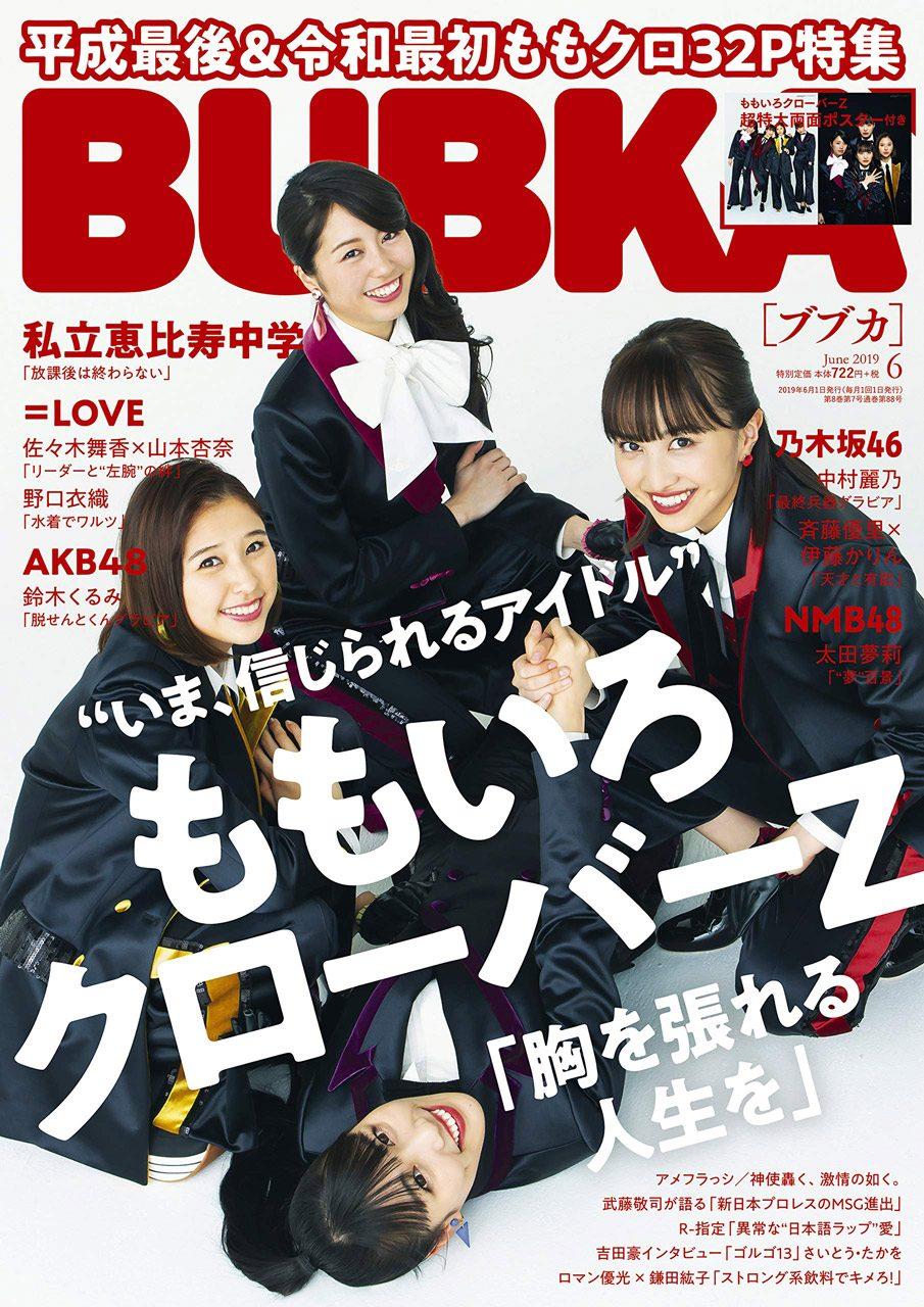 BUBKA(ブブカ) 2019年6月号