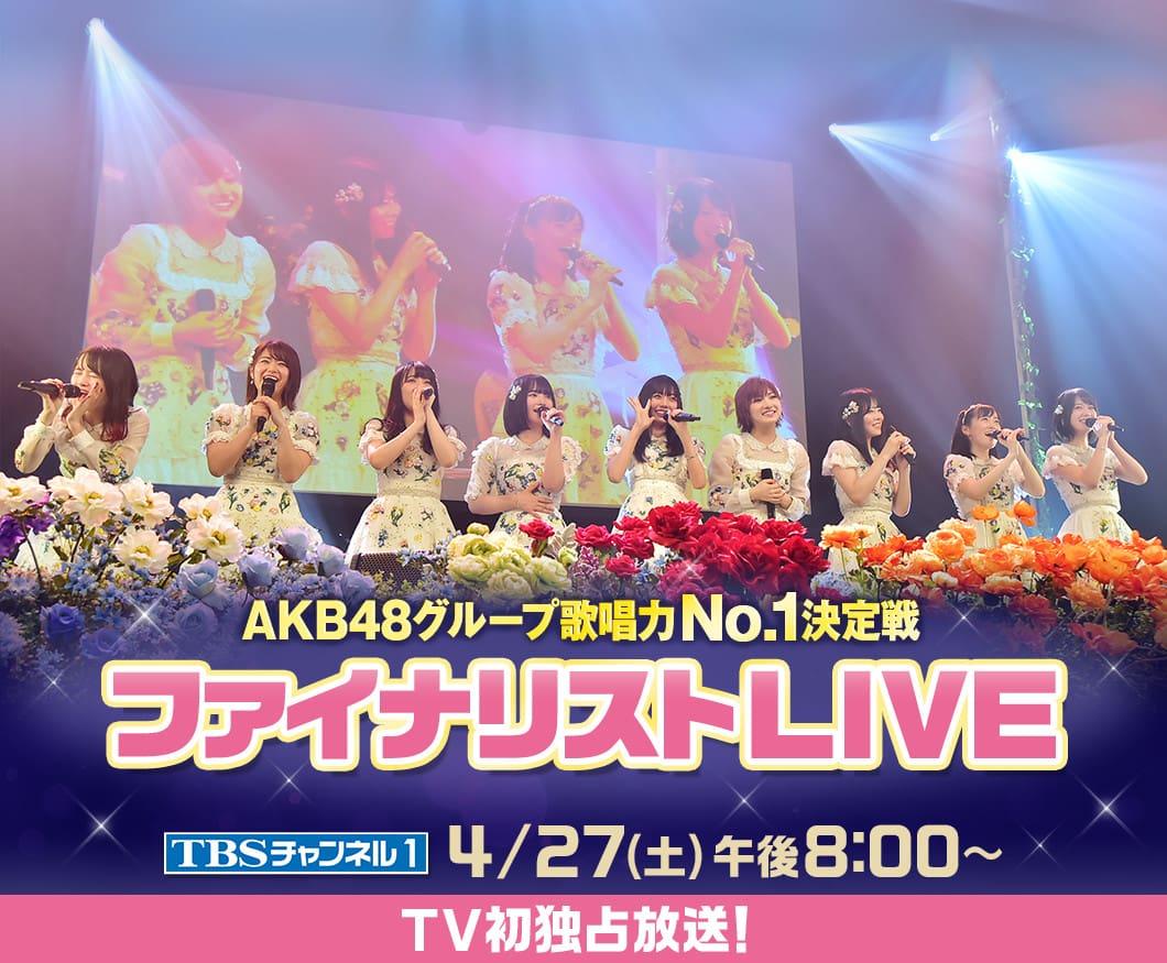 一夜限りのライブをTV初独占放送! TBSチャンネル「AKB48グループ歌唱力No.1決定戦 ファイナリストLIVE」 [4/27 20:00~]