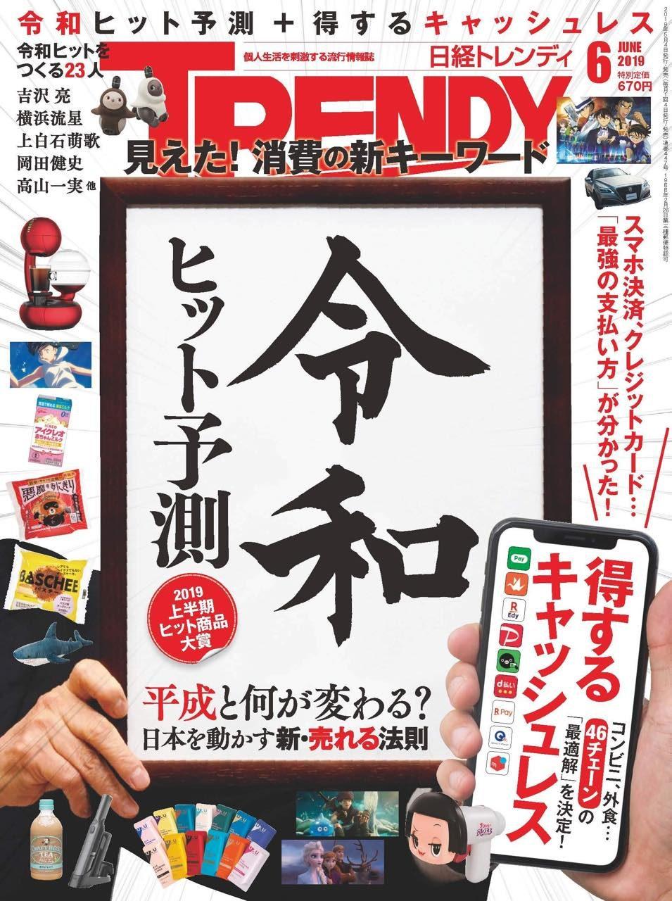 日経トレンディ 2019年6月号