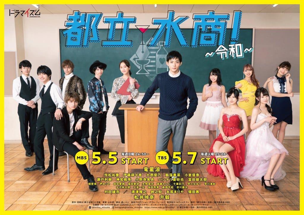 松井玲奈が出演、第3話 TBS「都立水商!~令和~」 [5/21 25:28~]