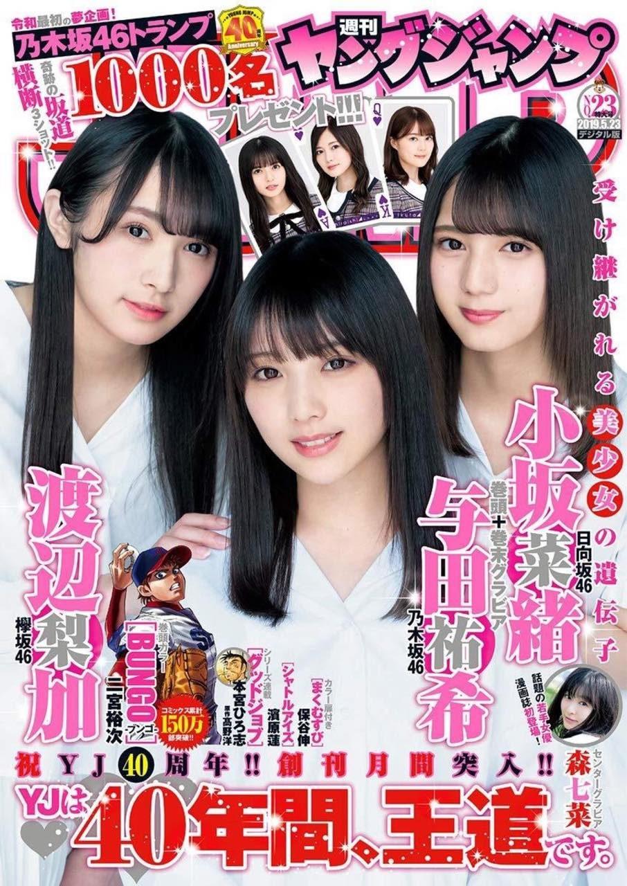 週刊ヤングジャンプ No.23 2019年5月23日号