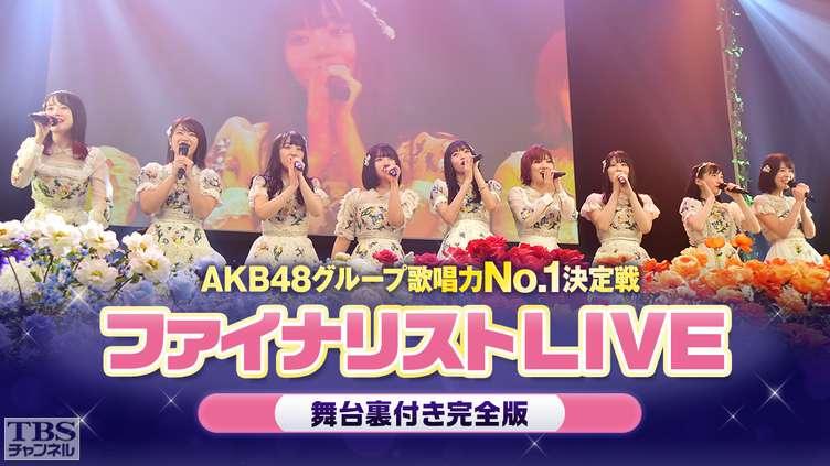 """一夜限りのライブの""""完全版""""をTV初放送! TBSチャンネル「AKB48グループ歌唱力No.1決定戦 ファイナリストLIVE 舞台裏付き完全版」 [5/12 20:00~]"""