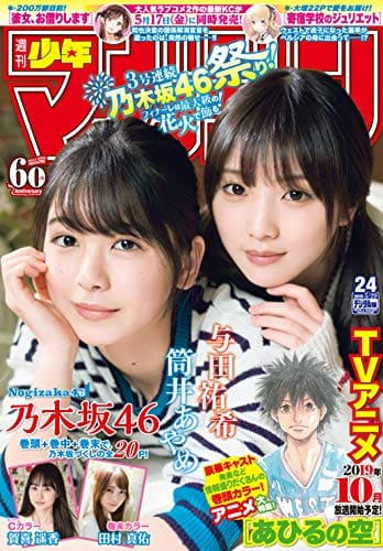 週刊少年マガジン No.24 2019年5月29日号