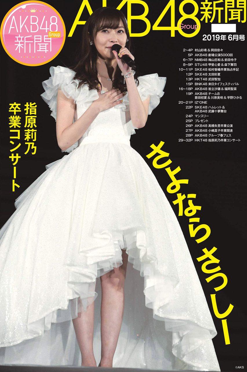 【予約開始】AKB48 村山彩希×岡田奈々、指原莉乃 W表紙! 「AKB48Group新聞 2019年6月号」 [5/24発売]