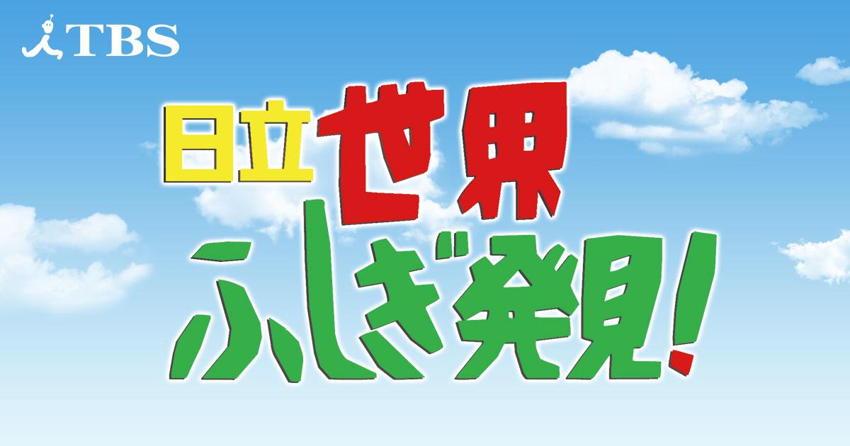 松井玲奈が出演! ピラミッドも顔負け!?驚異のニッポン古墳 TBS「世界ふしぎ発見!」【11/9 21:00~】
