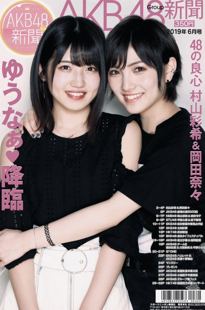 AKB48 村山彩希×岡田奈々の表紙が公開! 「AKB48Group新聞 2019年6月号」 [5/24発売]
