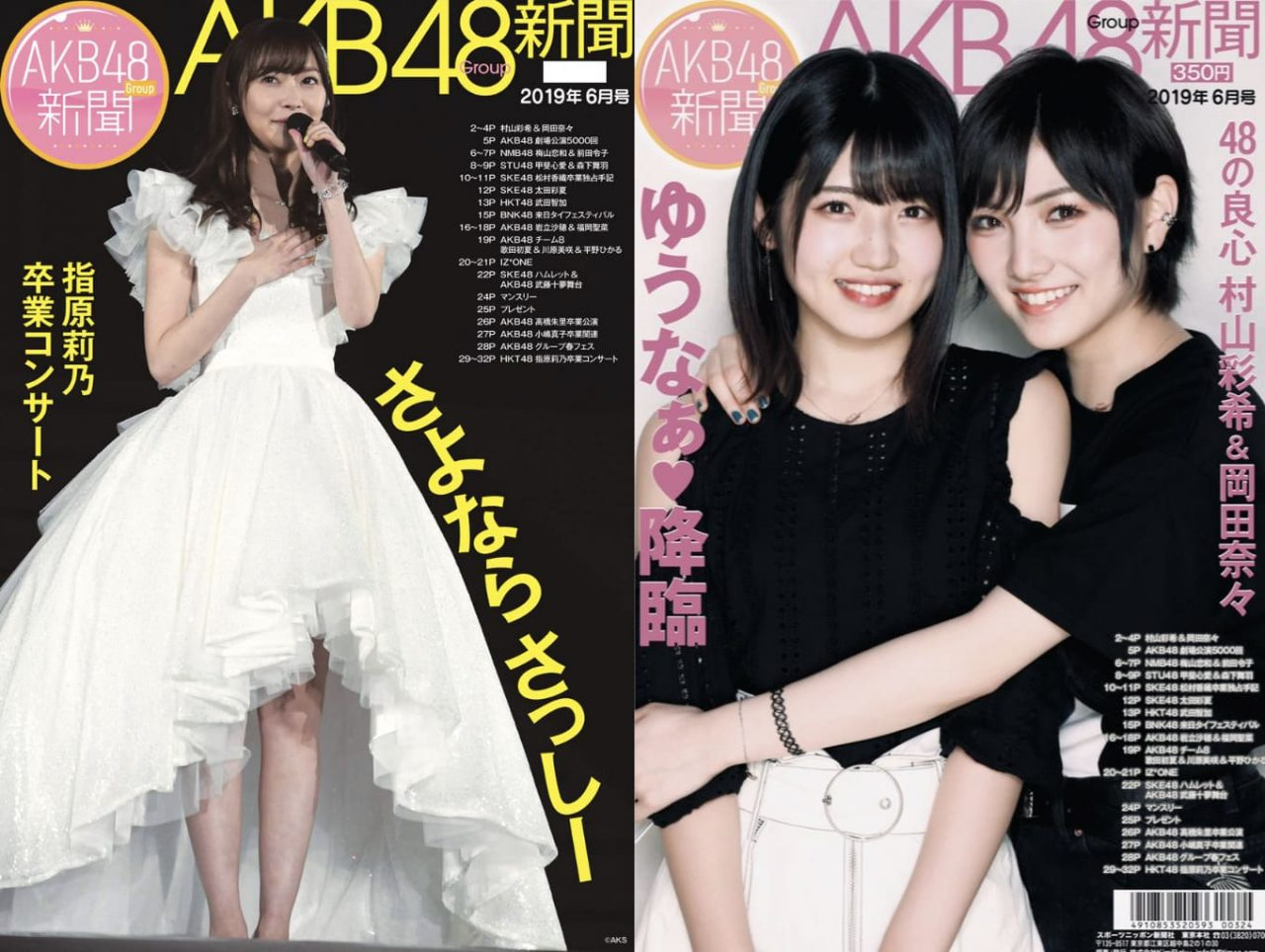 AKB48 村山彩希×岡田奈々、指原莉乃 W表紙! 「AKB48Group新聞 2019年6月号」 [5/24発売]
