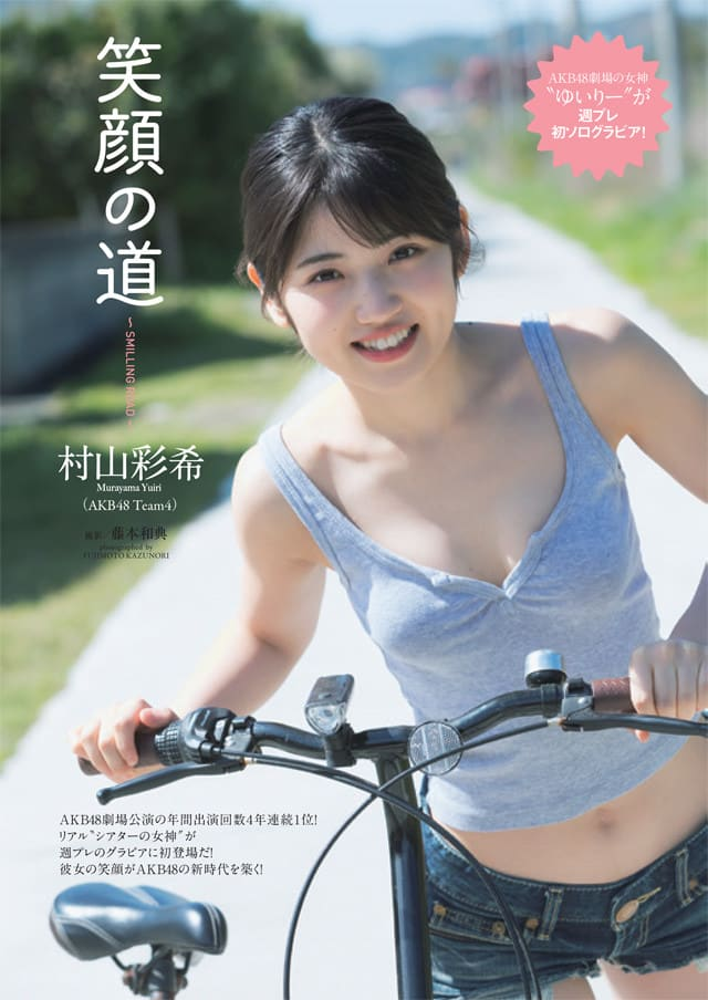 AKB48 村山彩希、グラビア掲載! 「週刊プレイボーイ 2019年 No.22」 [5/20発売]