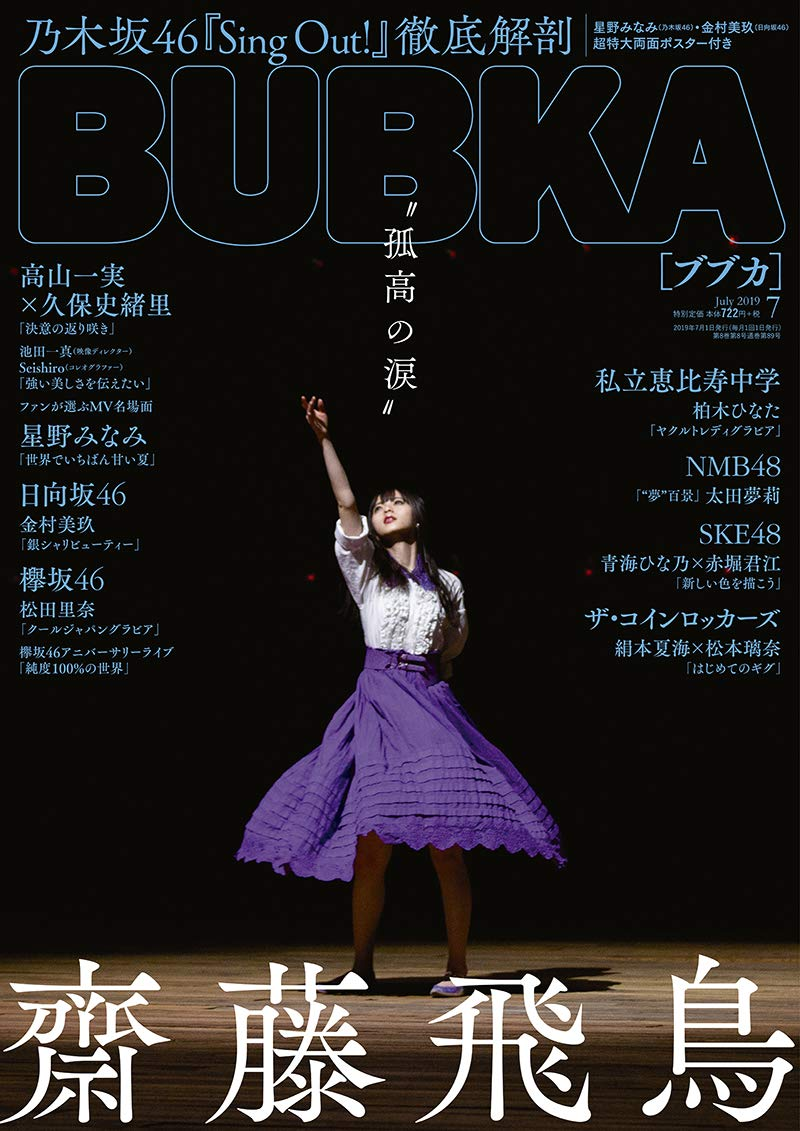 NMB48 太田夢莉、SKE48 青海ひな乃×赤堀君江、グラビア掲載!「BUBKA 2019年7月号」 [5/31発売]