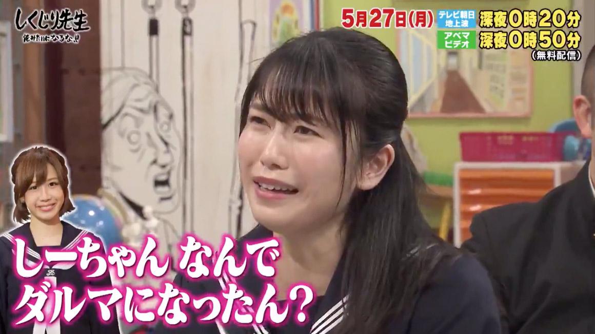 AKB48 横山由依が出演、春名風花先生の驚愕エピソードに教室が震撼! テレ朝「しくじり先生 俺みたいになるな!!」 [5/27 24:20~]