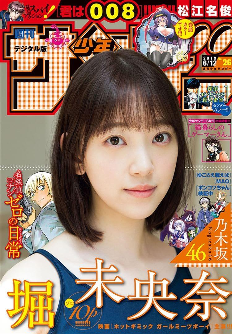 週刊少年サンデー No.25 2019年6月12日号