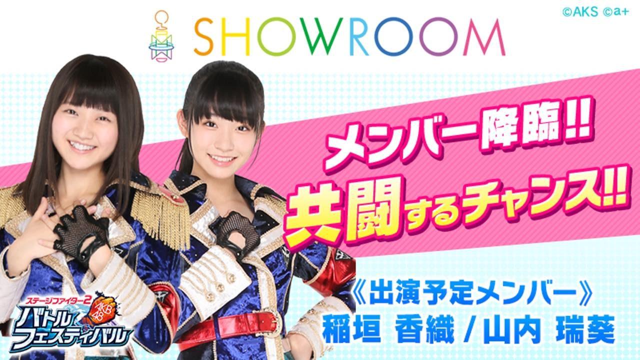 SHOWROOM「稲垣香織&山内瑞葵が送るバトフェスSHOWROOM」 [5/29 19:00~]