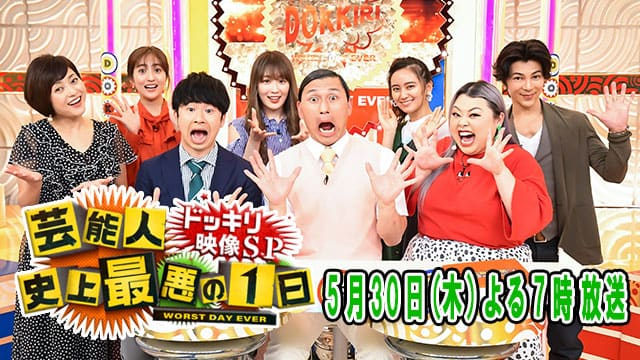 SKE48 須田亜香里が出演 TBS「ドッキリ映像SP 芸能人史上最悪の1日」 [5/30 19:00~]