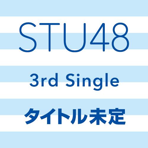 STU48 3rdシングル「タイトル未定」