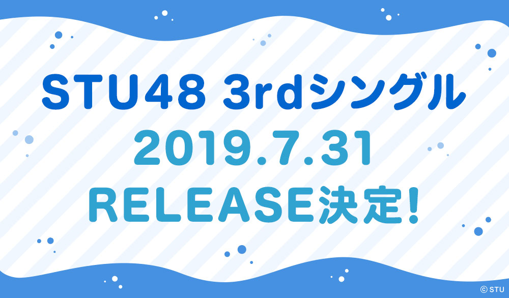 【予約開始】STU48 3rdシングル、7/31発売決定!センターは瀧野由美子!29人全員選抜!