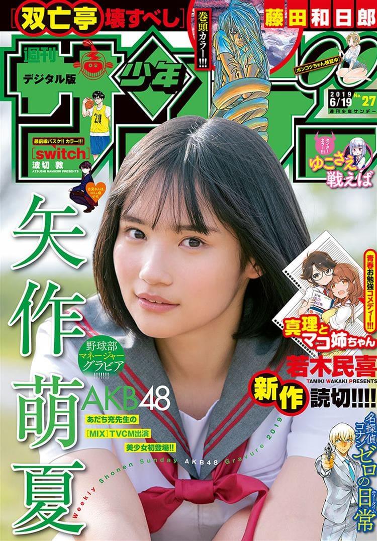 週刊少年サンデー No.26 2019年6月19日号