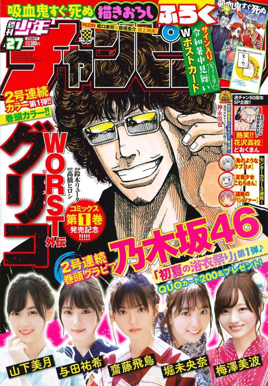 週刊少年チャンピオン No.27 2019年6月20日号