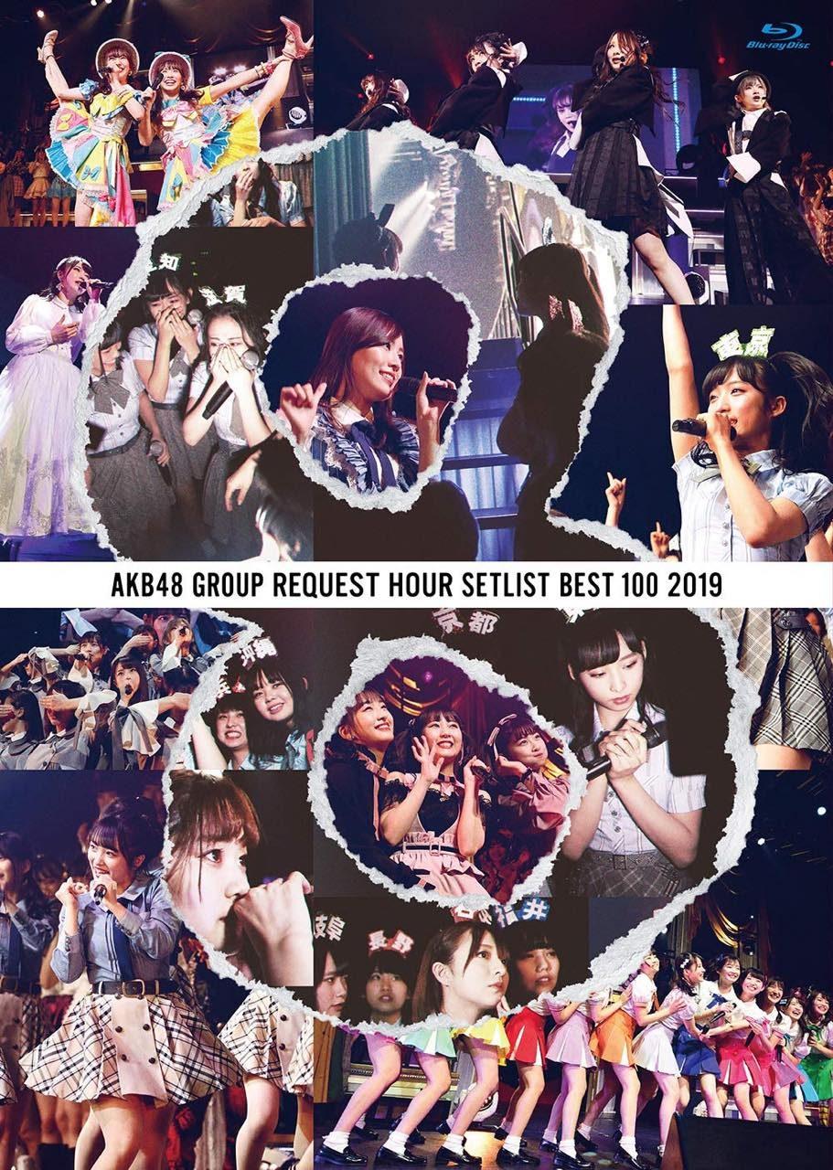 AKB48グループリクエストアワー セットリストベスト100 2019 [DVD][Blu-ray]