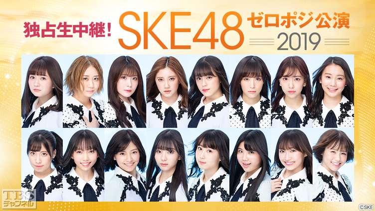 TBSチャンネル「独占生中継!SKE48 ゼロポジ公演 2019」 [6/10 19:00~]