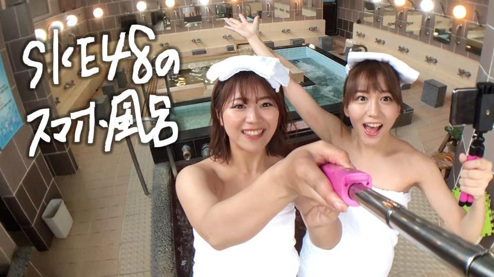 """SKE48のメンバーが""""スマホのカメラ""""だけで古き良き銭湯を体当たりレポ! テレ東「SKE48のスマホ風呂」 [6/12 26:35~]"""