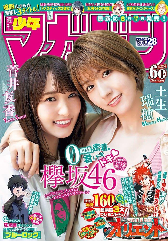 週刊少年マガジン No.28 2019年6月26日号