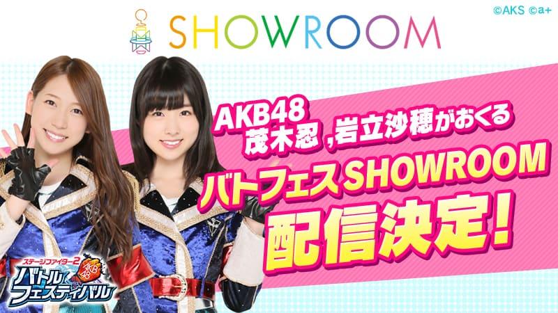 SHOWROOM「AKB48 茂木忍&岩立沙穂が送るバトフェスSHOWROOM」 [6/12 19:00~]