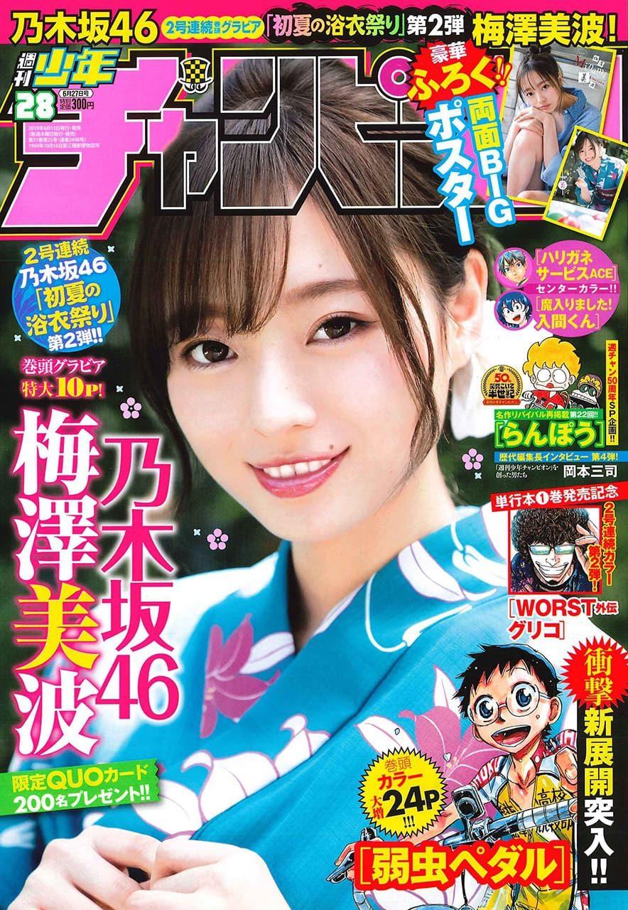 週刊少年チャンピオン No.28 2019年6月27日号