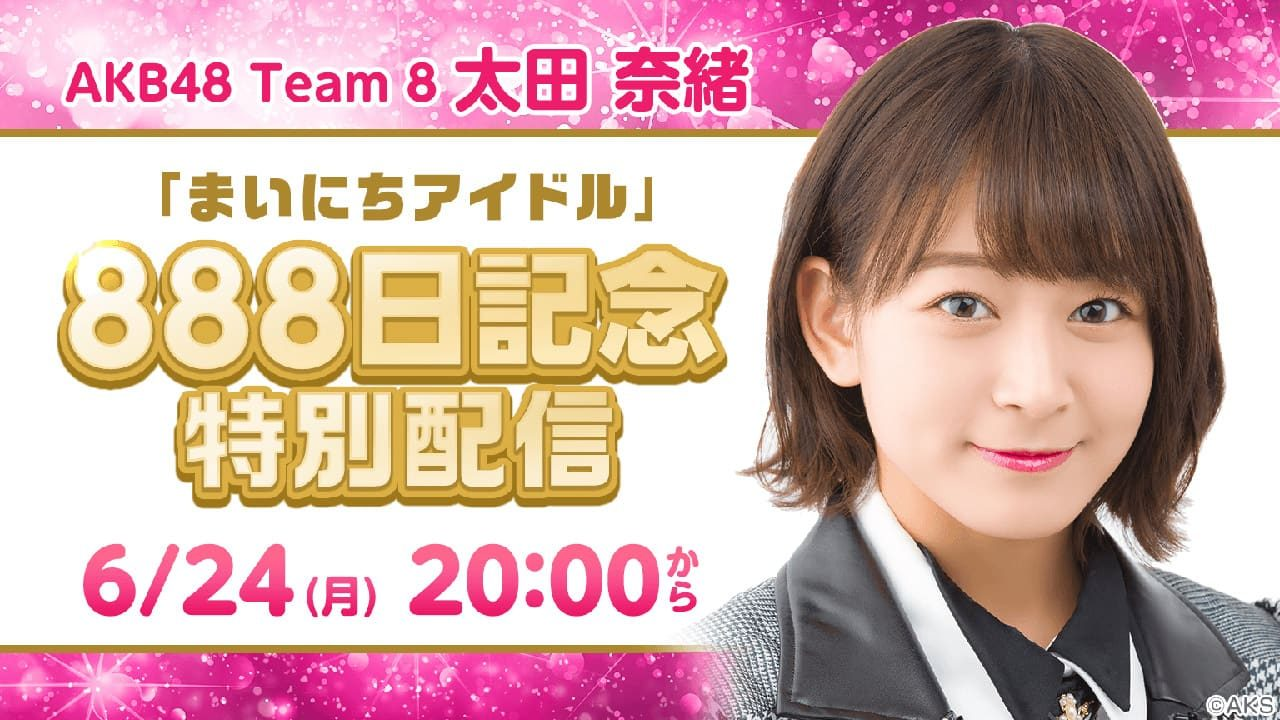 AKB48 チーム8 太田奈緒、SHOWROOM「まいにちアイドル」888日達成記念特別配信が決定! [6/24 20:00〜]