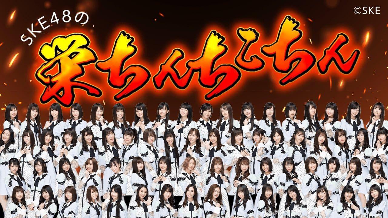 荒野姫楓&大橋真子が生配信! SHOWROOM「SKE48の栄ちんちこちん」【11/15 18:00~】
