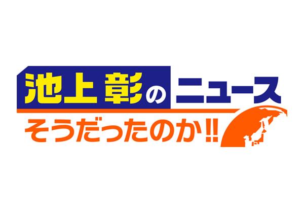 松井玲奈が出演 テレ朝「池上彰のニュースそうだったのか!!」 [6/15 18:56~]