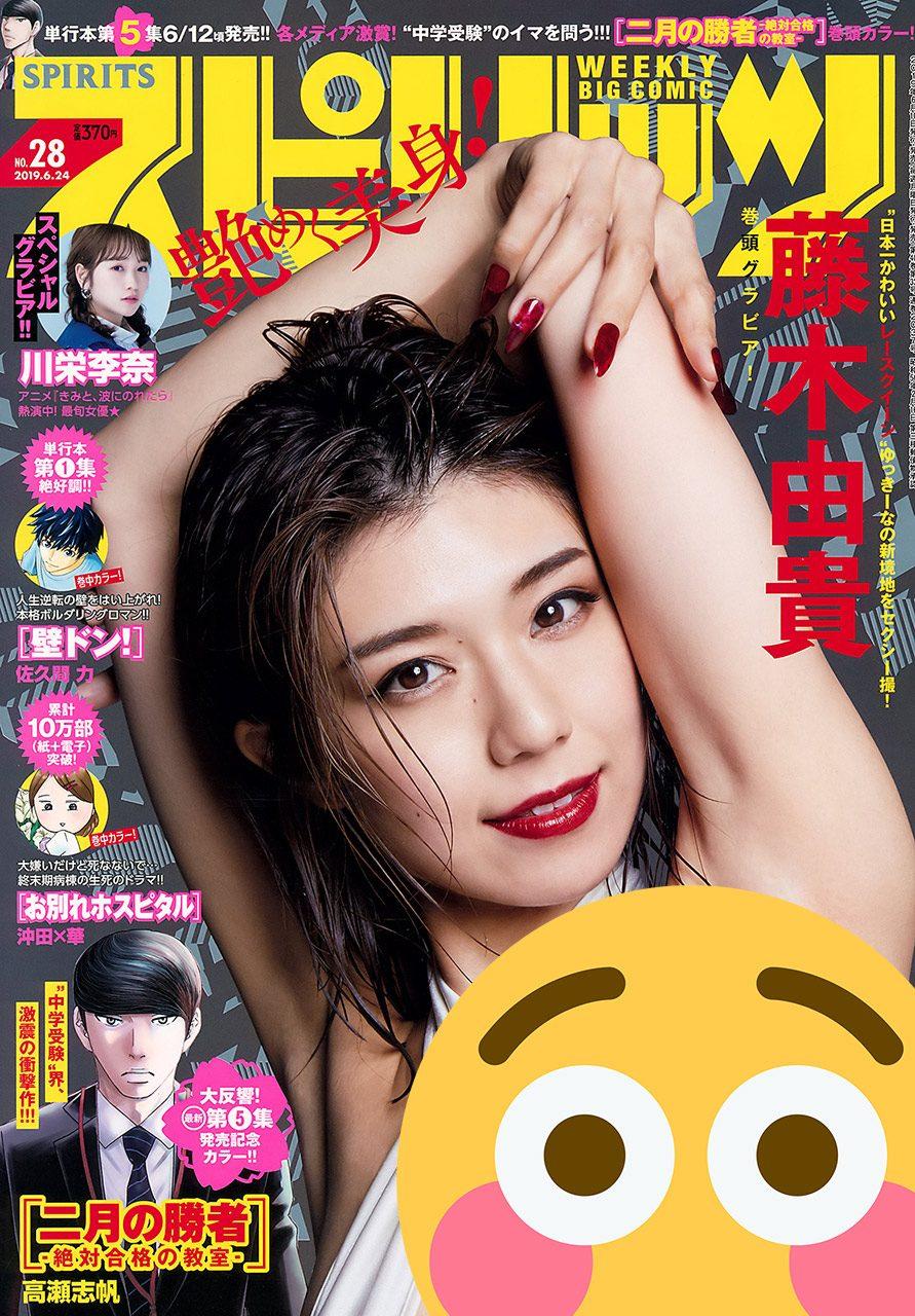 ビッグコミックスピリッツ No.28 2019年6月24日号